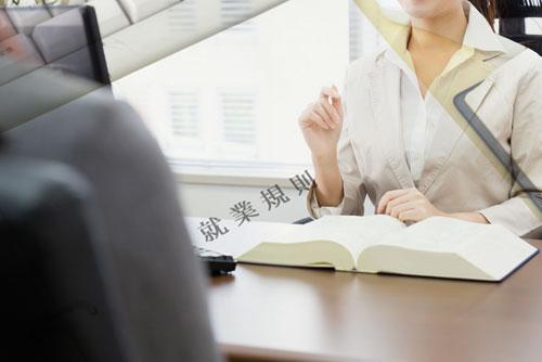 就業規則・社内規程整備